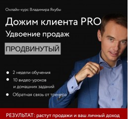 Дожим клиента PRO (Продвинутый)