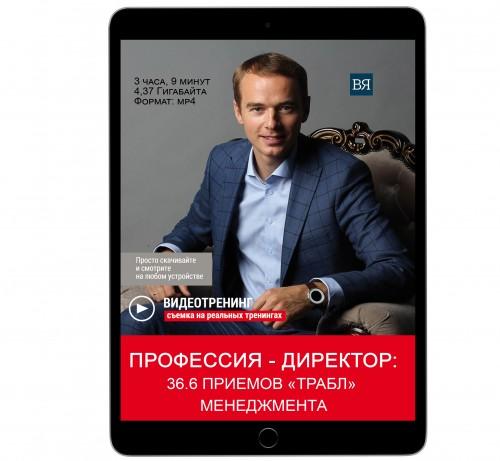 Профессия - Директор 36.6 приемов «Трабл»-менеджмента