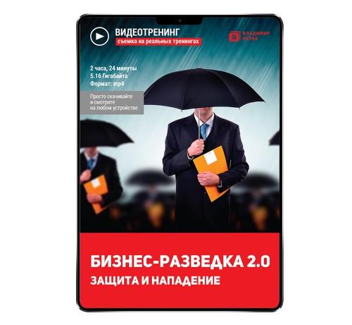 Бизнес-разведка 2.0. Защита и нападение