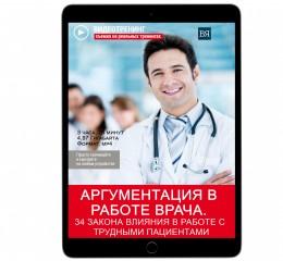 Аргументация в работе врача. 34 закона влияния в работе с трудными пациентами