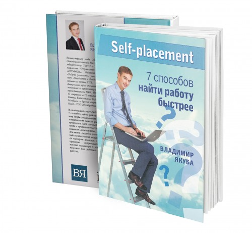 Self-placement. 7 способов найти работу быстрее