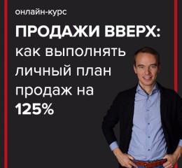 Продажи вверх: как выполнять личный план продаж на 125%
