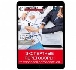 Экспертные переговоры: 25 способов договориться