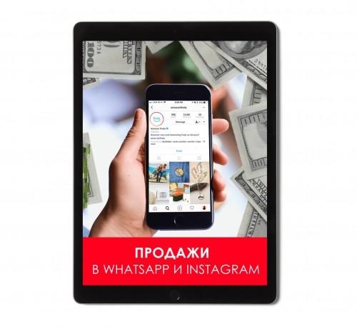 Продажи в WhatsApp и Instagram
