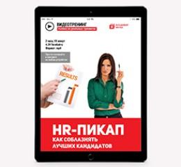 HR-пикап. Как соблазнять лучших кандидатов